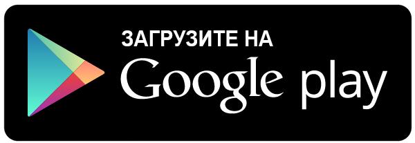 Скачать приложение Обмен валют Харьков c google play